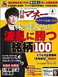 日経マネー 2016年 4月号 [雑誌]
