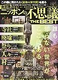 ニッポンの不思議スポットTHE BEST―決定版 (ミリオンムック 60)