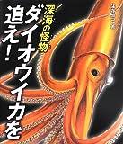 深海の怪物 ダイオウイカを追え! (ポプラサイエンスランド)