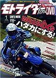 モトライダー・フォース Vol.28 (28) (SAN-EI MOOK)
