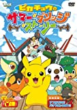 ポケットモンスター ベストウイッシュ ピカチュウのサマー・ブリッジ・ストーリー [DVD]