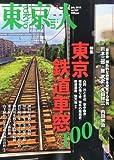 東京人 2013年 07月号 [雑誌]