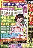 週刊アサヒ芸能2013年1月10日号 [雑誌][2012.12.25]
