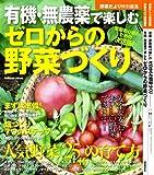 有機・無農薬で楽しむゼロからの野菜づくり