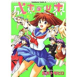 Amazon.co.jp: <b>成恵</b>の<b>世界</b> (12) (角川コミックス・エース 60-12 <b>...</b>