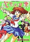 成恵の世界 (12) (角川コミックス・エース 60-12)