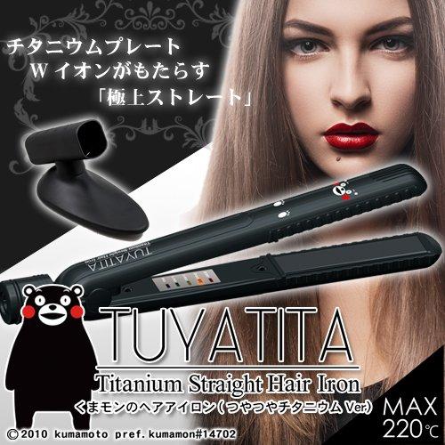 くまモンのヘアアイロン チタニウムストレートアイロン 新発売