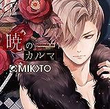 Aria -壊れそうな唄が奏でる世界--MIKOTO