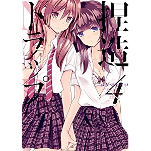 捏造トラップ−NTR− 4 (百合姫コミックス) [Kindle版]