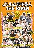 よしもと若手芸人THE ROOM 2 (HINODE MOOK 32)