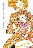 壷中の天国 (角川文庫)(倉知 淳)