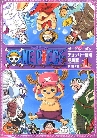 ONE PIECE サードシーズン・チョッパー登場・冬島篇 piece.1 [DVD]