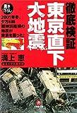 徹底検証 東京直下大地震―2001年冬、夕方6時「阪神淡路」級の地震が東京を襲った! (小学館文庫)