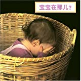 Where's the Baby? (simplified Chinese edition) ~ Cheryl Christian
