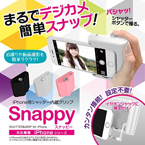 iPhone用シャッター内蔵グリップ『Snappy (スナッピー)』iPhone6s Plus iPhoneSE iPhone6s iPhone6 (ホワイト)
