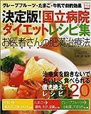 決定版!国立病院ダイエットレシピ集—お医者さんの肥満治療法 (別冊宝島 (667))