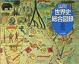 山川 世界史総合図録