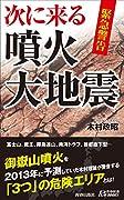 緊急警告 次に来る噴火・大地震 (青春新書プレイブックス)
