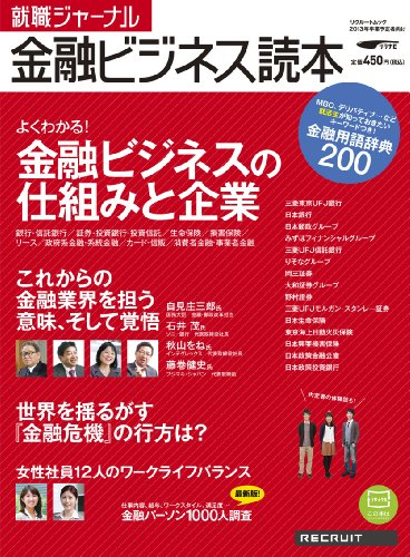 就職ジャーナル(2013年卒業予定者向け)金融ビジネス読本 (リクルートムック)