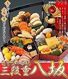 【在庫処分】半額セール 1月10日以降発送します おせち料理 2013年 京都おせち 八坂 2?3人前 京の味をご自宅で