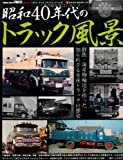 昭和40年代のトラック風景[モデルカーズトラックススペシャル] (NEKO MOOK 1949)
