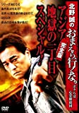 北野誠のおまえら行くな。~ボクらは心霊探偵団~ ~アジア地獄の一丁目スペシャル!完全版~[DVD]