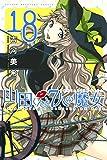 山田くんと7人の魔女(18) (講談社コミックス)