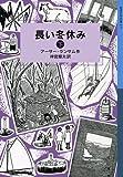長い冬休み(下) (岩波少年文庫 ランサム・サーガ)