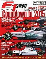 F1速報 2015年 3/19 号