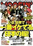 WOOFIN' (ウーフィン) 2009年 11月号 [雑誌]