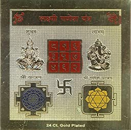 Lakshmi Ganesha Yantra (For Worship of Lakshmi and Ganesha) - Brass