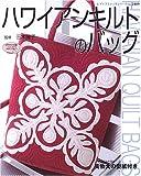ハワイアンキルトのバッグ (レディブティックシリーズ—パッチワーク (2409))