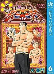 太臓もて王サーガ 6 (ジャンプコミックスDIGITAL)