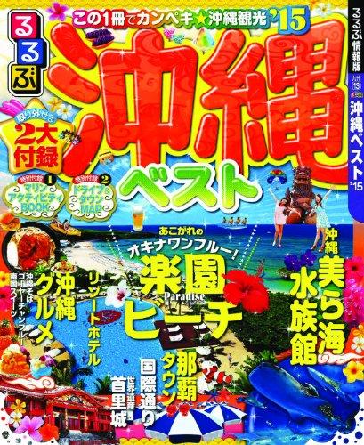 るるぶ沖縄ベスト'15 (国内シリーズ)