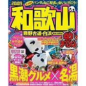 和歌山 2009―熊野古道・白浜 勝浦・高野山 (マップルマガジン 関西 16)