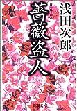 薔薇盗人 (新潮文庫)