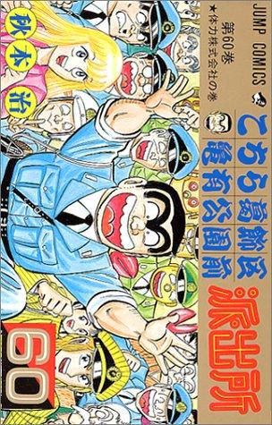 こちら葛飾区亀有公園前派出所 60 (ジャンプ・コミックス)