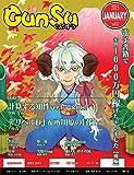 月刊群雛 (GunSu) 2015年 01月号 ? インディーズ作家を応援するマガジン ?