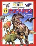 新版 きょうりゅう (21世紀幼稚園百科)