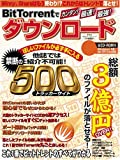 BitTorrentでカンタン!最速!最強!タ゛ウンロート゛ (100%ムックシリーズ) (100%ムックシリーズ)