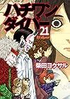 ハチワンダイバー 第21巻 2011年09月16日発売