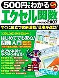 500円でわかるエクセル関数2007—すぐに役立つ実例満載!仕事が進む! (Gakken Computer Mook)
