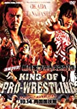 速報DVD!新日本プロレス 2013KING OF PRO-WRESTLING 10...[DVD]