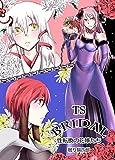 TS・BRIDAL~性転換の花嫁たち (PADコミックス)