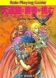 大迷宮に勇者が挑む―ソード・ワールドRPGリプレイ集 アンマント財宝編 / 清松 みゆき のシリーズ情報を見る