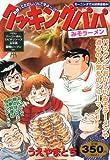 クッキングパパ みそラーメン (プラチナコミックス)