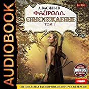 Fayroll. Book XI. Delusion. Volume 1 [Russian Edition] | Andrey Vasilyev