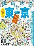 詳細地図で歩きたい町 東京 2016 (JTBのMOOK)
