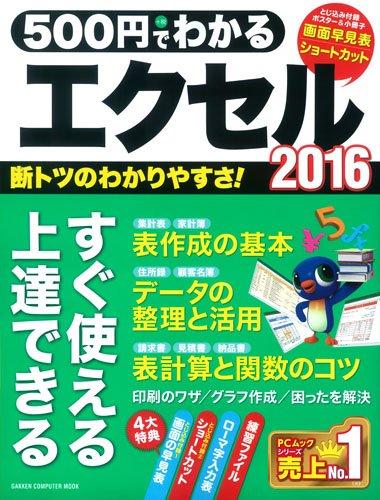 500円でわかるエクセル2016 (Gakken Computer Mook)