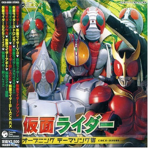 Kamen Rider: Opening Theme Songs [SOUNDTRACK] [IMPORT]
